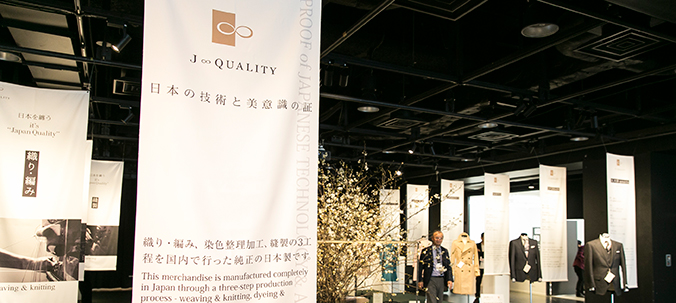 「J∞QUALITY」展  ~ 純国産品を証明する統一ブランド ~